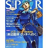SPUR (シュプール) 2011年 10月号 [雑誌]