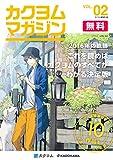 カクヨムマガジン VOL.2 2016年の軌跡<カクヨムマガジン>