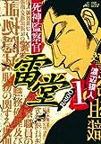死神監察官雷堂 / 渡辺 獏人 のシリーズ情報を見る