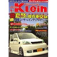 Auto Klein (オートクライン) 2008年 08月号 [雑誌]