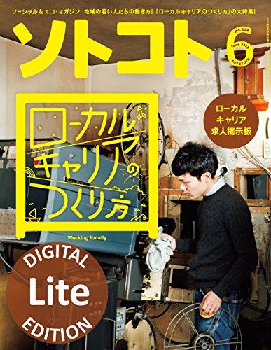 ソトコト 2018年 6月号 Lite版 [雑誌]
