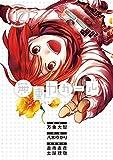 無重力ガール(2) (ビッグコミックス)