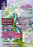 小説 Chara ( キャラ ) 2010年 01月号 [雑誌]