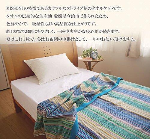 ミッソーニ 今治タオルケット 昭和西川 日本製 綿100% 【レーナ】 シングル 140×190cm ブルー
