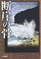 断崖の骨 (ハヤカワ・ミステリ文庫)