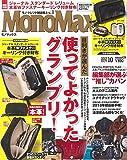 MonoMax(モノマックス) 2017年 10 月号
