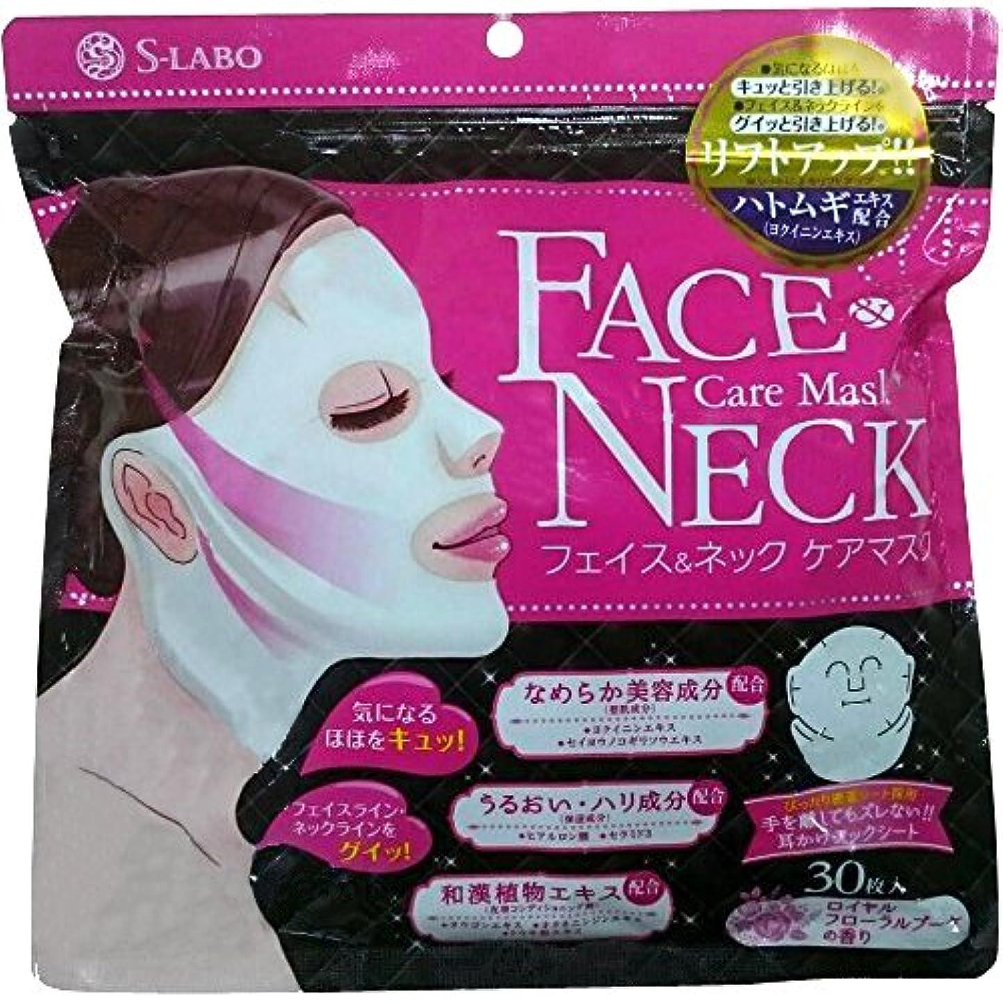 極端なプット歩き回るS-LABO フェイス & ネックケアマスク (30枚入)
