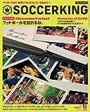 SOCCER KING (サッカーキング) 2020年 06 月号