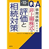 Q&A 事業承継をめぐる 非上場株式の評価と相続対策 (第10版)