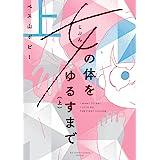 女の体をゆるすまで (上) (ビッグコミックス)