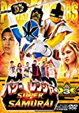 パワーレンジャー SUPER SAMURAI VOL.3[DVD]