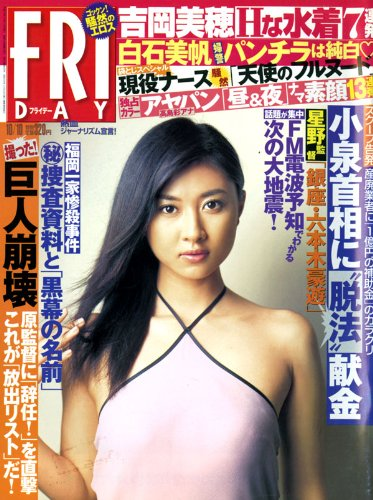 FRIDAY  (フライデー) 2003年10月10号 [表紙:菊川怜][雑誌] (FRIDAY (フライデー))