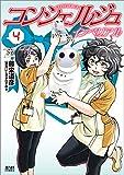 コンシェルジュ インペリアル 4 (ゼノンコミックス)