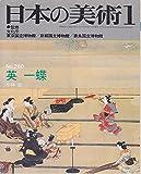 日本の美術 no.260 英一蝶