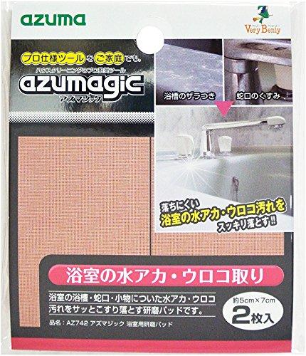 アズマ アズマジック 浴室用研磨パッド AZ742(2枚入)
