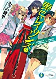 東京レイヴンズ5 days in nest II & GIRL AGAIN<東京レイヴンズ> (富士見ファンタジア文庫)