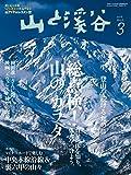山と溪谷2016年3月号 [雑誌]