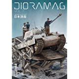 プラ・エディションズ ディオラマグ VOL. 7 日本語版 写真集 書籍 PLADIO007J