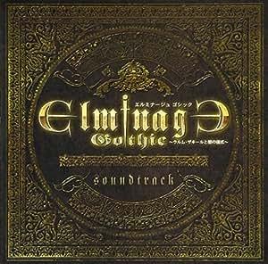 エルミナージュ ゴシック~ウルム・ザキールと闇の儀式~サウンドトラック