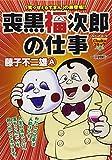 喪黒福次郎の仕事 (中公コミックスーリ)