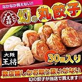 大阪王将 丸餃子 30個