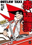 OUTLAW TAXI. 赤い稲妻【単行本版】 (ヤング宣言)
