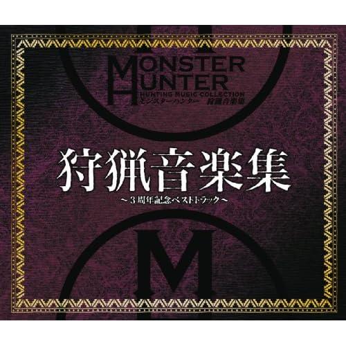 モンスターハンター 狩猟音楽集 〜3周年記念ベストトラック〜