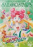 美少女戦士セーラームーン セーラースターズ VOL.4[DVD]
