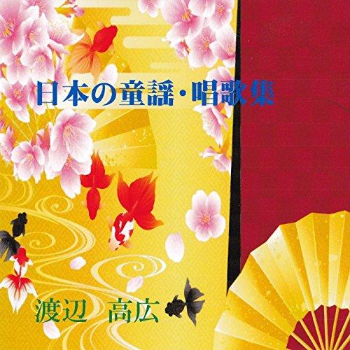 日本の童謡・唱歌集