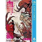 血界戦線―人狼大作戦― 6 (ジャンプコミックスDIGITAL)