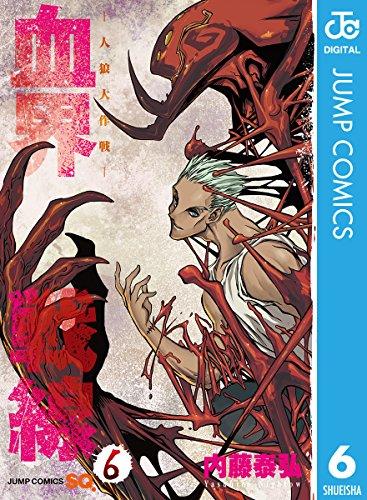 血界戦線―人狼大作戦― 6 (ジャンプコミックスDIGITAL)の詳細を見る