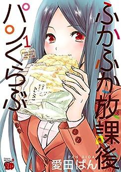 [愛田ぱん]のふかふか放課後パンくらぶ 1 (チャンピオンREDコミックス)
