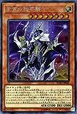 紫宵の機界騎士 シークレットレア 遊戯王 エクストリーム・フォース exfo-jp020