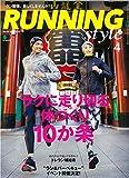 Running Style(ランニング・スタイル) 2016年 04月号