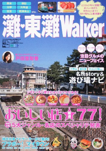 ウォーカームック 灘・東灘Walker 61802-69 (ウォーカームック 168)