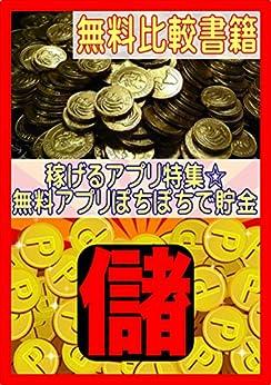 [お小遣い稼ぎ隊]の稼げるアプリ特集☆無料アプリ比較ぽちぽちで貯金