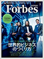 Forbes JAPAN(フォーブス ジャパン)2017年3月号