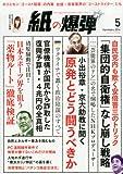 月刊 紙の爆弾 2014年 05月号 [雑誌] 画像