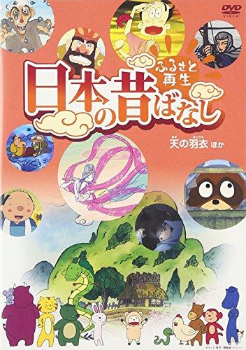 ふるさと再生 日本の昔ばなし 「天の羽衣」他 [DVD]...