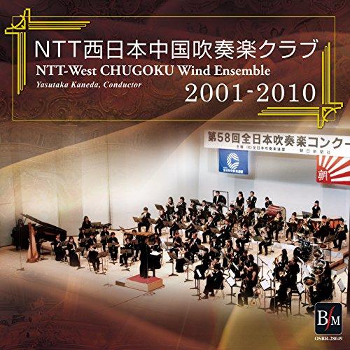 NTT西日本中国吹奏楽クラブ 2001-2010