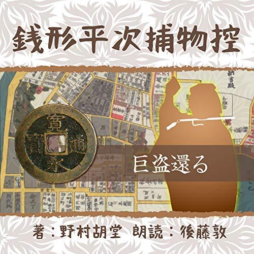 銭形平次捕物控 103 巨盗還る【朗読CD文庫】[CD][1枚組]野村胡堂