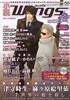 小説Wings ( ウィングス ) 2010年 03月号 [雑誌]