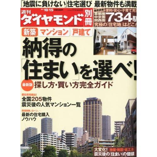 週刊ダイヤモンド別冊 納得の「住まい」を選べ! 2011年 10/15号 [雑誌]
