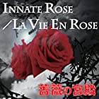 『INNATE ROSE/LA VIE EN ROSE』(在庫あり。)