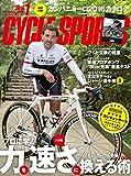 八重洲出版 サイクルスポーツ 2016年 1月号の画像