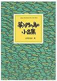 吉崎克彦 箏曲 楽譜 箏入門の為の小品集 (送料など込)