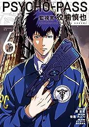 PSYCHO-PASS 監視官 狡噛慎也 6 (コミックブレイド)
