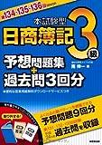 本試験型 日商簿記3級予想問題集+過去問3回分 第134・135・136回試験対応