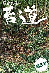 苔道 5号 苔道シリーズ