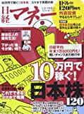 日経マネー 2013年 07月号 [雑誌]